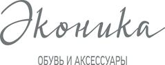 Ekonika