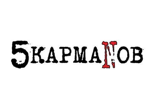 5КармаNов