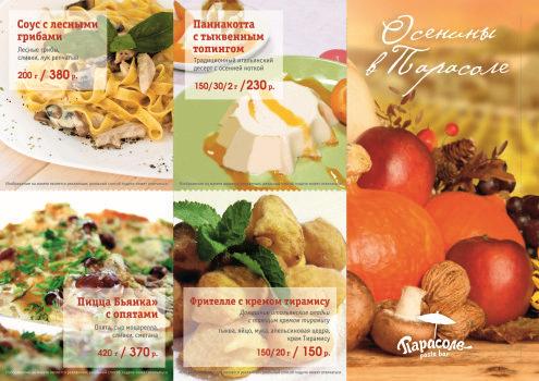 Осенние новинки в Парасоле отлично подойдут для уютного ужина в атмосфере Италии!
