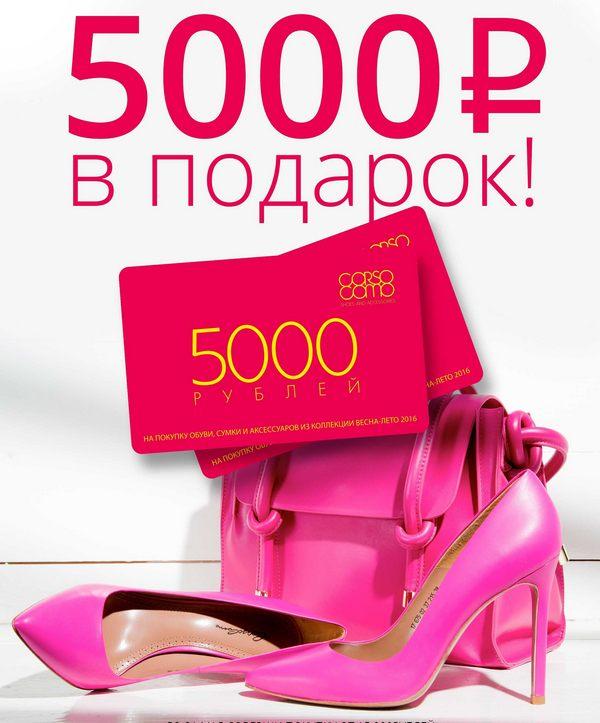 Магазин обуви подарок