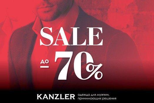 Финальная распродажа до70% вKANZLER!