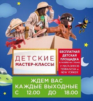 Бесплатная детская площадка в ТРК «Парк Хаус»