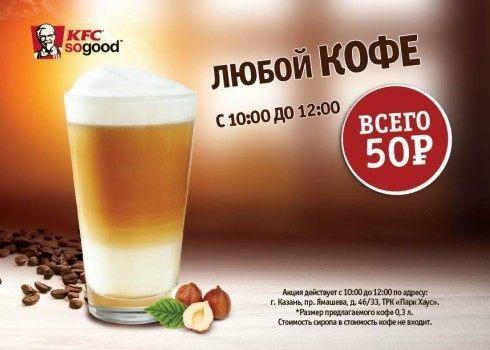 Кофе за50р. вKFC!