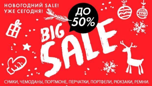 Новогодний Sale в Пан Чемодан