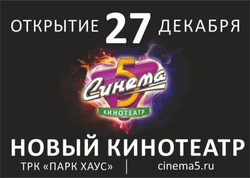 Открытие нового кинотеатра