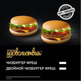 Чизбургер Фреш