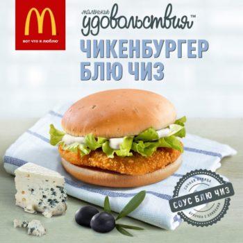 Чикенбургер Блю Чиз.
