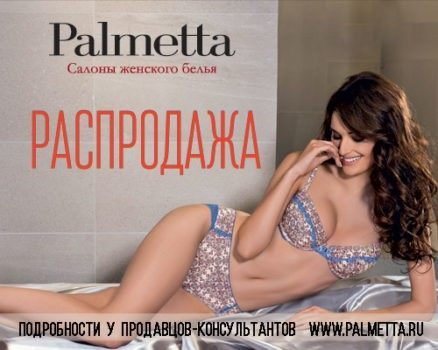 Распродажа в салоне Palmetta