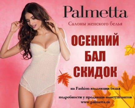 Осенний бал скидок в Palmetta
