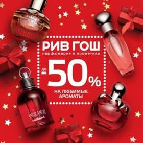 Sale up to -50%