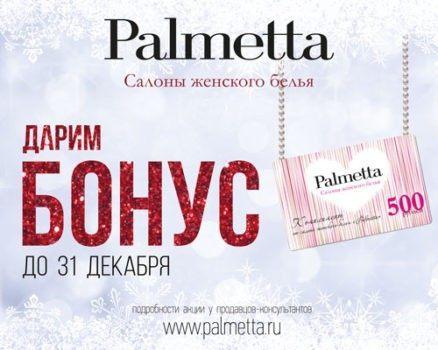 «Новогодние комплименты» в Palmetta