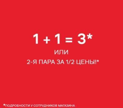 1+1=3 или вторая пара со скидкой 50%