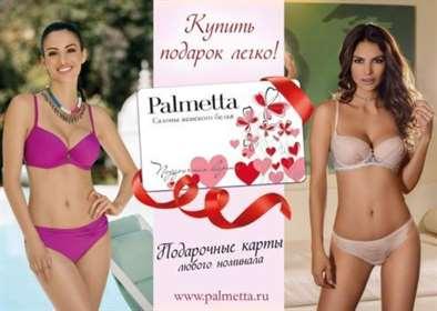 С Palmetta купить подарок легко!