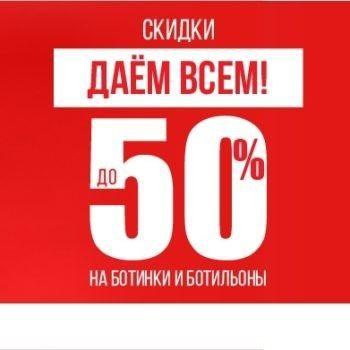 Cкидки до 50% на ботинки и ботильоны в магазине Zenden