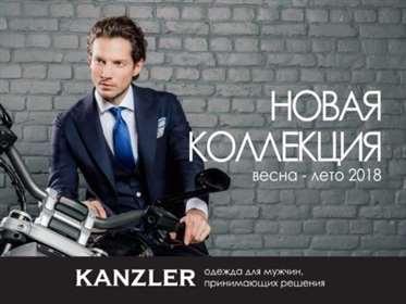 Новая коллекция в магазине Kanzler