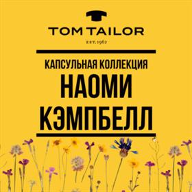 Новая весенняя капсула Naomi xTom Tailor