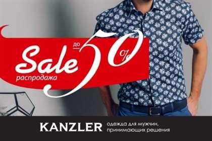 Всети Kanzler стартовала распродажа до −50%!