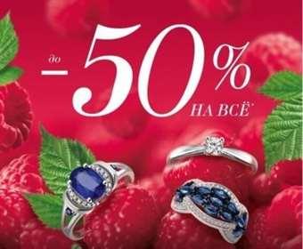 «Летний Sale— 50%»