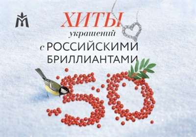 Hits ofjewelry with Russian diamonds with50% discount ofthe Moscow Jewelry Factory!
