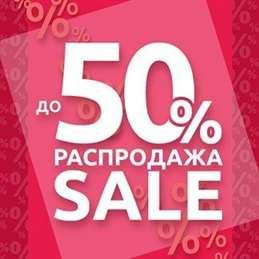 Зимний sale— скидки до50%!
