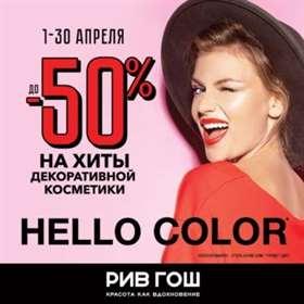 Hello Color inthe RIVE GAUCHE!