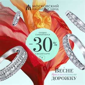 Discounts are summed upatthe Moscow Jewelry Factory!