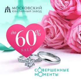 Свадебный сезон вовсех магазинах Московского ювелирного завода!