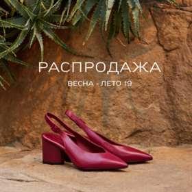 Summer sale in«Ekonika»!