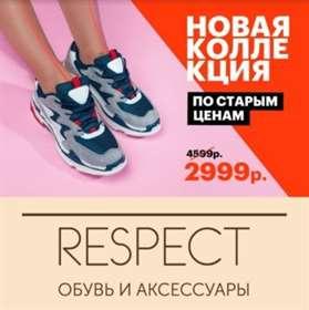 Новая коллекция вRespect