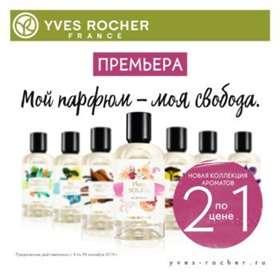 ПРЕМЬЕРА! Новая коллекция ароматов от Ив Роше!