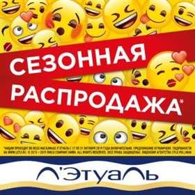 Сезонная распродажа вЛ'Этуаль!