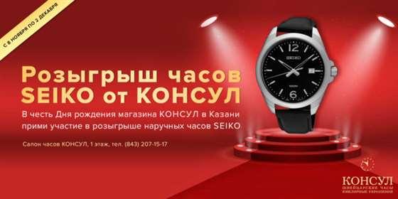 Розыгрыш часов Seiko