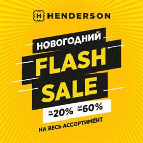 Новогодний flash sale вHenderson!