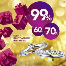 Новогодняя распродажа вМосковском ювелирном заводе!