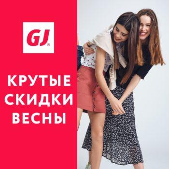 Крутые скидки весны уже вмагазине Gloria Jeans!