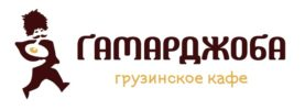 Gamardzhoba