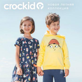 Новые коллекции Crockid уже впродаже!