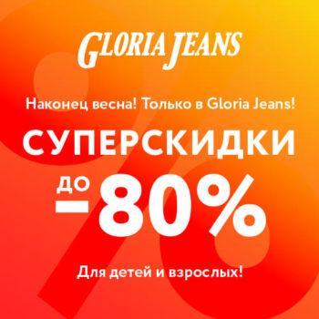Суперскидки до80% вGloria Jeans!