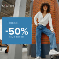 -50% навторые джинсы