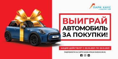ТРК «ПАРК ХАУС» дарит автомобиль!